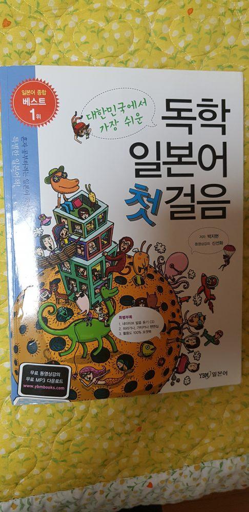 독학 일본어 교재 판매합니다 (완전 새책)
